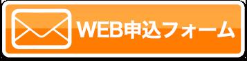 WEB申込フォーム