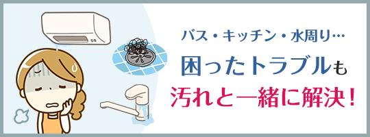 バス・キッチン・水周り…困ったトラブルも汚れと一緒に解決!