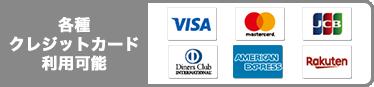 各種クレジットカード利用可能
